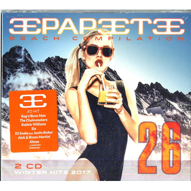 Papeete Beach Compilation vol.26